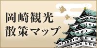 岡崎観光散策マップ